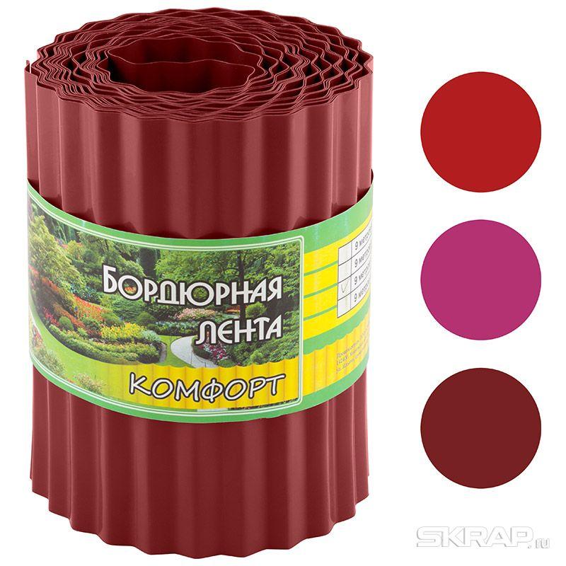 Бордюр для газонов, грядок КОМФОРТ (эконом) H 15 cm, L 9 m красный (256030)