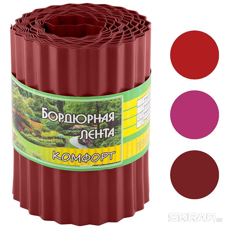Бордюр для газонов, грядок КОМФОРТ (эконом) H 20 cm, L 9 m красный (256032)