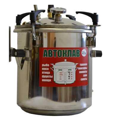Автоклав для домашнего консервирования своими руками из газ 578