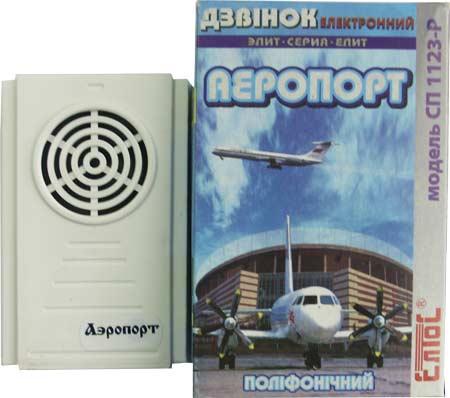звонок дверной электрический Аэропорт СП1123 полифоническое звучание