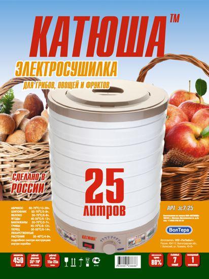 Сушилка для овощей и фруктов