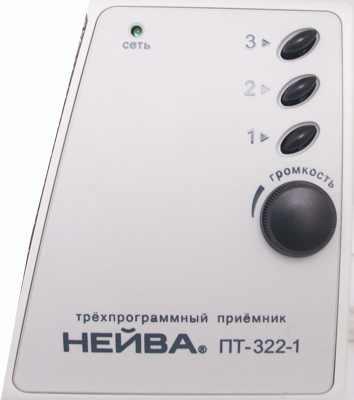 Приемник трехпрограммный Нейва ПТ-322-1 сеть 15В