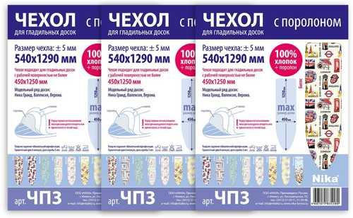 Чехол для гладильной доски Ника ЧП3 1290х540 мм (с поролоном, хлопок 100проц.)