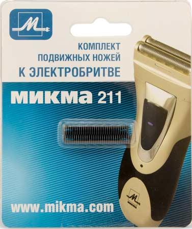 Комплект подвижных ножей к электробритве Микма 211 в блистере