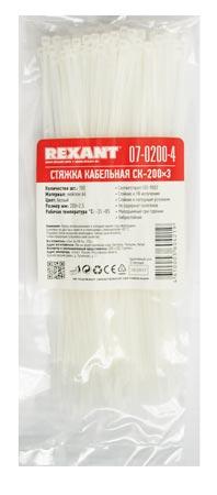 Стяжка нейлоновая REXANT кабельная (белые 100шт.) 2,5 x200 мм (07-0200-4) (07-0200-4)