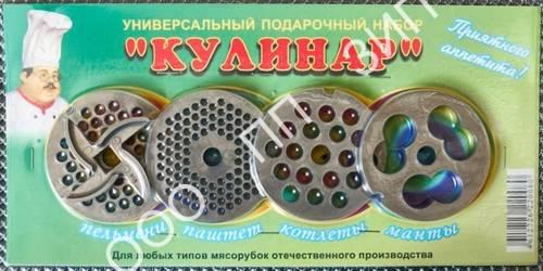 Набор для отечественных мясорубок Кулинар (нож Хром-50 и 4 решетки)
